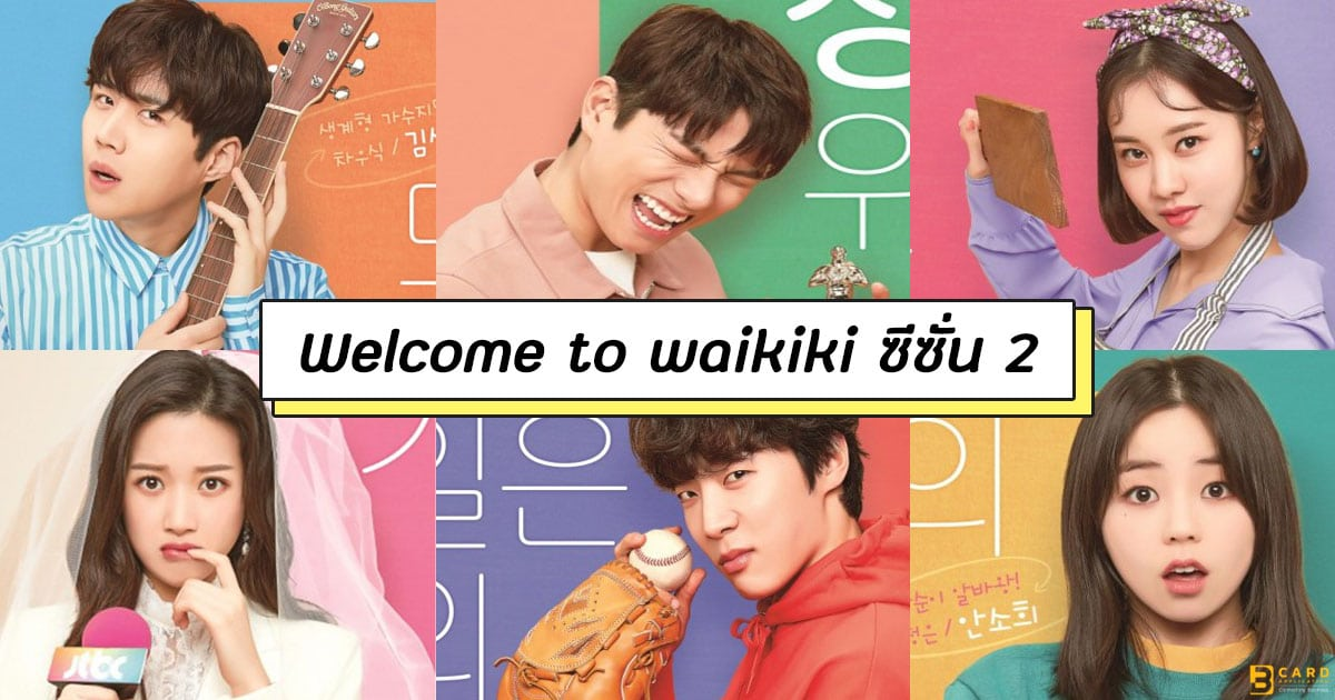 Welcome to waikiki 2